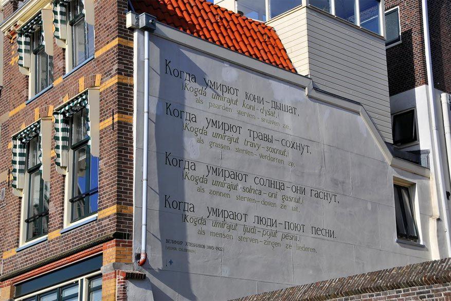 Muurgedichten vind je overal in het straatbeeld van Leiden. © FaceMePLS